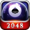 桌球2048 赚钱版