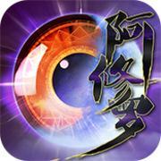 阿修罗之眼 iOS变态版