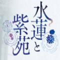 水莲与紫苑 cg解锁版