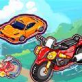 单车变摩托 v1.0