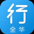金华行 v4.2.0