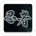 梦幻忍者 v1.1.3