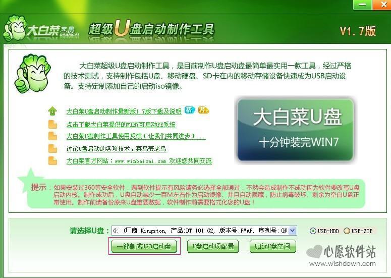 大白菜万能U盘重装系统的操作方法教程_wishdown.com