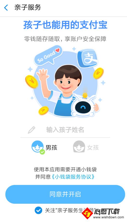 支付宝小钱袋怎么开通 支付宝开通小钱袋教程_wishdown.com