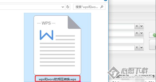 怎样把WPS转换成WORD?_wishdown.com