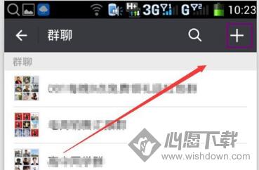 微信怎么建群?如何邀请别人加入群聊?_wishdown.com