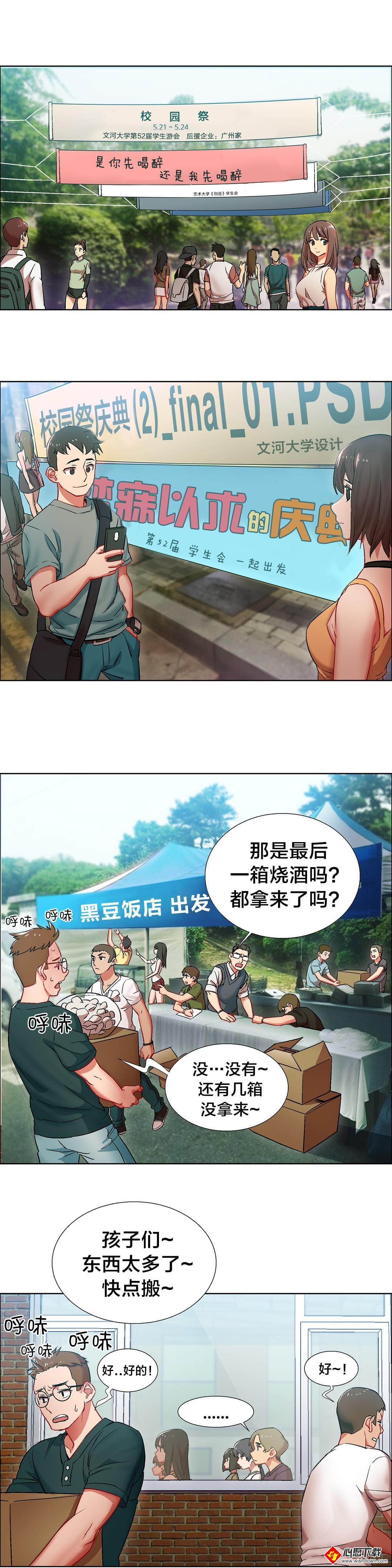 漫画《香艳小店》无修改无删减完结版(第15话)_wishdown.com