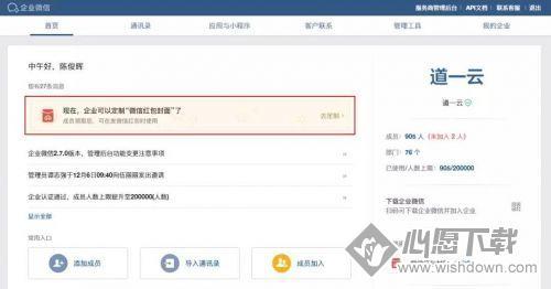 微信红包封面如何定制?_wishdown.com