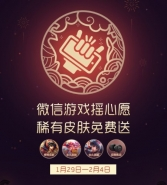 王者榮耀2019新春搖一搖活動介紹