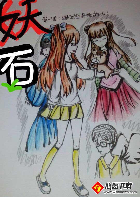 妖石漫画在线免费看_wishdown.com
