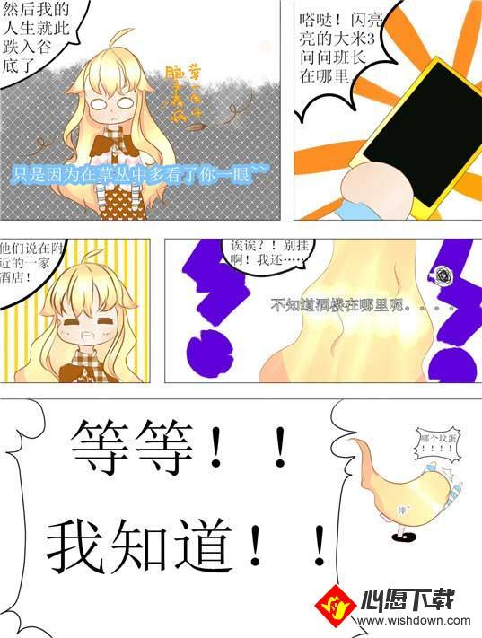 夏猫物语漫画在线免费看_wishdown.com