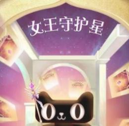 2019天猫女王守护星卡怎么获得?