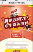 2019腾讯视频VIP专享寄件福利活动地址