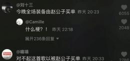 抖音今晚全场消费由赵公子买单是什么梗?