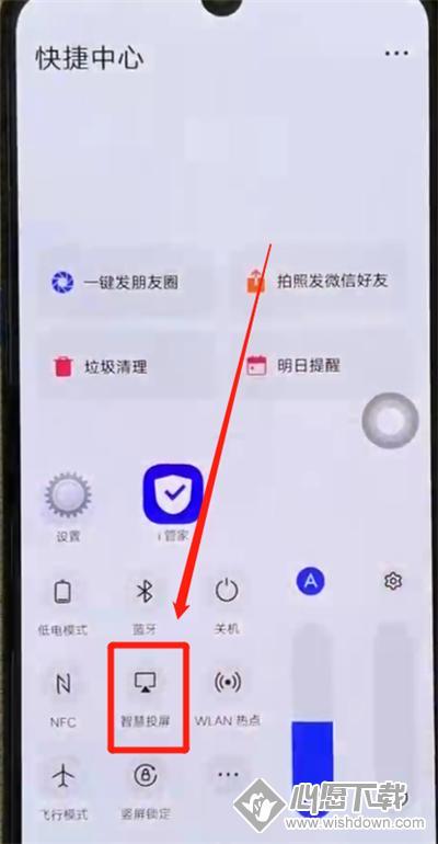 iqoo手机投屏方法步骤