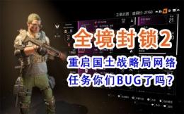 全境封锁2重启国土战略局网络任务BUG解决方法