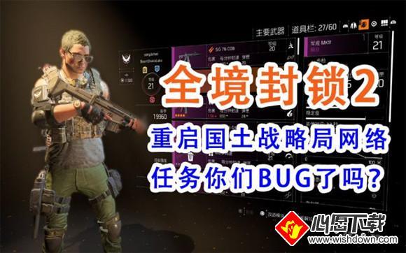 全境封锁2重启国土战略局网络任务BUG解决方法_wishdown.com
