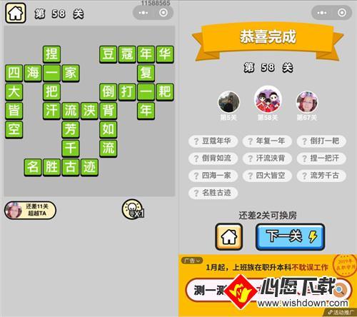 成�Z小秀才第58�P通�P答案_www.xfawco.com.cn