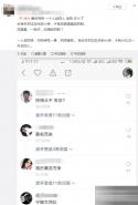 """""""纪湘战四郎""""是什么梗 """"纪湘战四郎""""什么意思"""