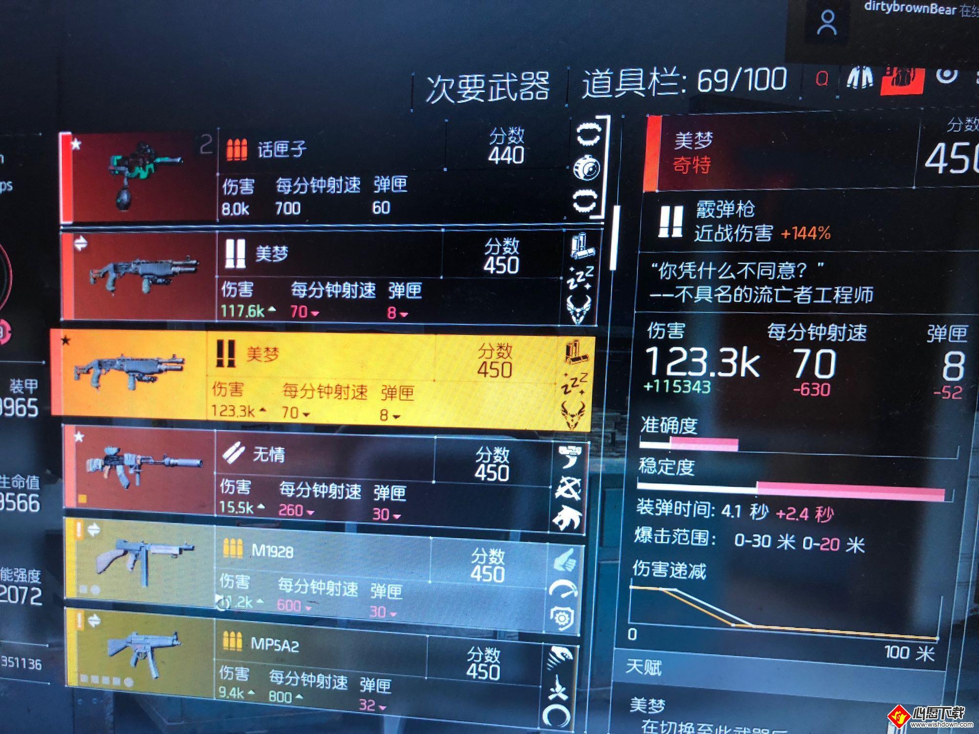 全境封锁2怎么刷奇特武器零件?_wishdown.com