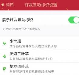 QQ聊天四叶草标识怎么获得?