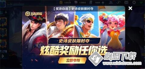 王者荣耀自选夺宝限时开启 碎片商店下周刷新