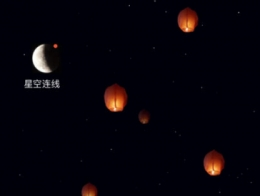 星空夜聊使用方法介绍