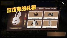 绝地求生刺激战场狂欢兔套装怎么获得?