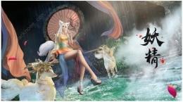 完美世界手游妖精仙魔怎么选?