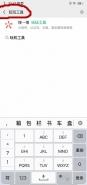 2019微信空白昵称教程苹果安卓通用