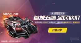 QQ飞车手游天蓬专属能源怎么获取?