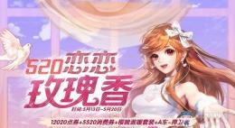 QQ飛車520戀戀玫瑰香活動地址及獎勵一覽