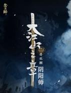 阴阳师音乐剧第二季地点在哪?