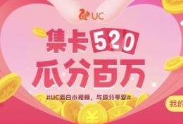 UC浏览器集卡520瓜分百万怎么玩?