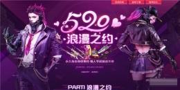 2019逆战520浪漫之约礼包领取地址分享
