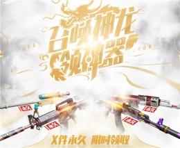 2019CF5月召唤神龙领神器活动地址分享