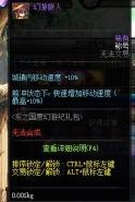 DNF幻游旅人称号属性介绍