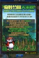 dnf奇妙竹林大豐收活動玩法獎勵介紹