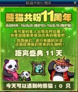 DNF6月8号大熊猫位置分享