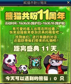 DNF6月8号大熊猫位置分享 今天大熊猫出现在哪