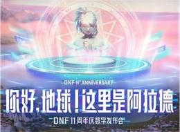 DNF11周年數字發布會地址分享