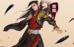 斗破苍穹斗帝之路魂族技能介绍