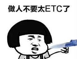 做人不能太ETC是什么梗?