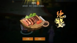 剑网3指尖江湖烤肉食谱怎么做?