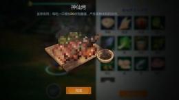 剑网3指尖江湖神仙烤食谱材料是什么?
