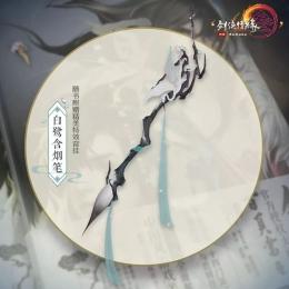 剑网3白鹭含烟笔怎么获得?