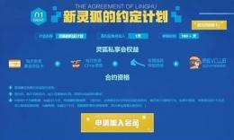 2019CF6月新靈狐約定活動內容獎勵介紹