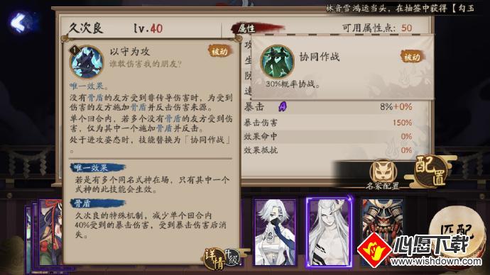 阴阳师久次良技能属性介绍_wishdown.com