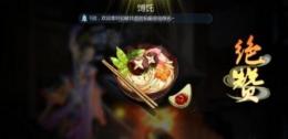 剑网3指尖江湖馎饦怎么做?