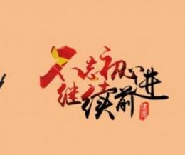 2019七一建党节祝福语大全